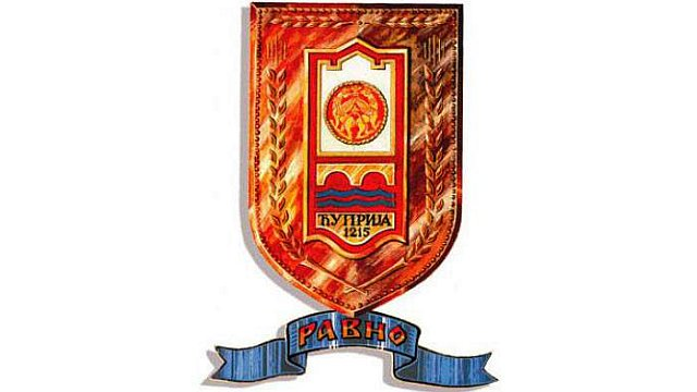 made-in-germany-rs-opstina-cuprija-grb